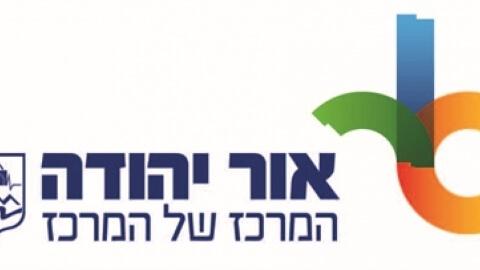 טיולים מאורגנים עבור עיריית אור יהודה
